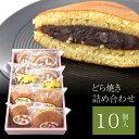 どら焼き10個詰め合わせ(つぶあん,いちご,クリーム,バター...