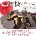 【とちぎ特産品】林檎でチョコ(50g x 3袋セット) [リ...