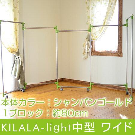 花粉対策 部屋干し 室内物干し 組立不要 たっぷり物干し 物干し竿 物干し台 洗濯物干し 室内物干し 折りたたみ 物干しスタンド 部屋干し KILALA−ライト−中型 ワイドサイズ シャンパンゴールド 収納も簡単です日本製(室内物干しKILALA-light-中型800SP5)
