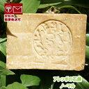 アレッポの石鹸 ノーマル200g シリア産【定形外郵便発送可】;
