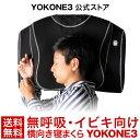枕 いびき いびき防止 横向き寝 医師がすすめる YOKONE3 横向き寝用枕 まくら 睡眠時