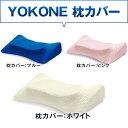 YOKONE枕カバー