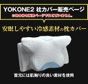 YOKONE2枕カバー(冷感タイプ)