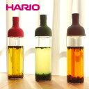 ハリオ フィルターインボトル FIB-75 [茶こしフィルター付きの耐熱ガラス製の水出し茶ボトル] HARIO Filter-in Bottle 母の日ギフト