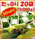【半額】抹茶クッキー 20袋 [京都・宇治の老舗の、しっかりとした抹茶の味と香りです] 10P03Dec16