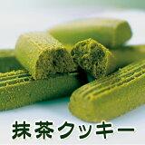 5茶包饼干[宇,京都成立,它是一个强大的味道和绿茶的味道] 10P12feb10[抹茶クッキー お得な5袋入り [京都・宇治の老舗の、しっかりとした抹茶の味と香りです] 10P11Apr15]