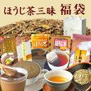 ほうじ茶三昧 福袋[人気のほうじ茶をコンプリート](プリンの...