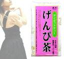 げんぴ茶 ティーパック 6g×20袋 [ダイエット中の方に特におすすめの減肥茶] 10P03Dec16