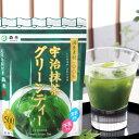 宇治抹茶グリーンティー 大容量 500g [デパ地下のグリーンティースタンドでおなじみの森半がおとどけする宇治抹茶グリーンティー(業務用としても)]かき氷やパフェにも Sugar Blended Green Tea Powder