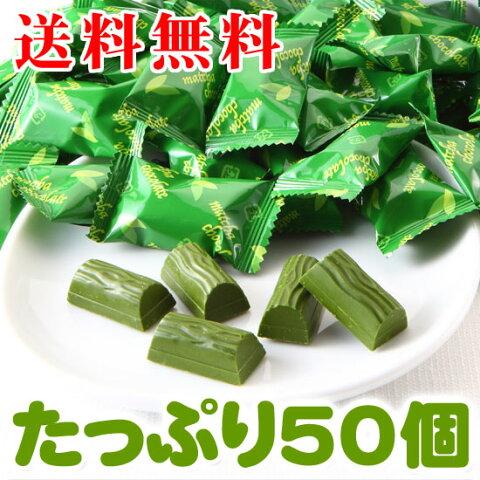 【 送料無料 】抹茶チョコレート 玄米クランチ入り ≪たっぷり50個≫ [京都・宇治の老舗が、どこにも負けない抹茶の風味を極限まで表現しました]クリスマスにも