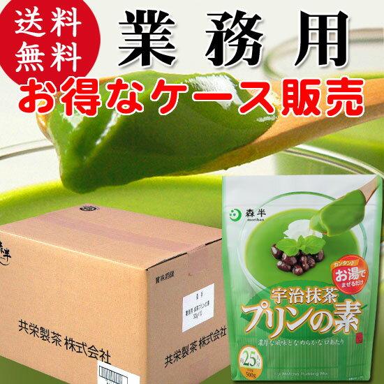 送料無料【 業務用 】 抹茶プリンの素(プリンミックス粉)500g×10袋 ≪お得な1ケースまとめ買い≫(5kg)[まったり、とろふわの抹茶プリンが、ポットのお湯で簡単に作れます](喫茶店、和カフェなどでお使いいただております)  10P05Nov16