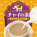 チャイの素 130g(インスタントミルクティー) [牛乳にまぜるだけで、シナモン風味の本格的なインド風ミルクティー]≪クリスマスにも≫