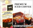 プレミアムアイスコーヒー(無糖)1,000ml   10P03Dec16