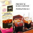 プレミアムアイスコーヒー(無糖)1,000ml <CAFE KFK リキッドコーヒー> ≪お花見に≫