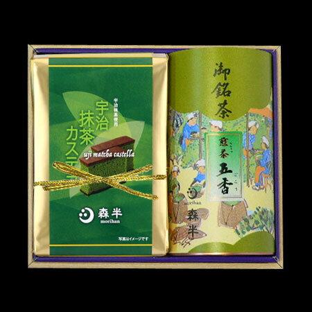 抹茶カステラ・銘茶五香 詰合せ WG-3[豊かな香りと風味のお銘茶と抹茶スイーツのセット]