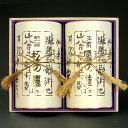 宇治 名品銘茶 詰め合わせ 国松-100N (名品玉露 国の誉、名品煎茶 松の園) 【 送料無料 】 10P01Oct16