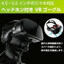 【あす楽】Smaly【スマリー】 VRヘッドセット ヘッドフォン 付き VRゴーグル 3Dメガネ 3...