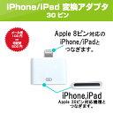 【即納】iPhone6 6S iPhone5 /5s/5c 変換アダプター 4/4s 延長タイプ 通常タイプ  (充電器 アダプタ dock 変換アダプタ 充電...