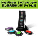 旧商品【大人気】探し物発見器 KEY FINDER キーファインダー ワイヤレス キーファインダー