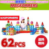 【注文殺到】【予約】マグフォーマー 62 マグフォーマー 62 マグネット/ブロック/磁石/パズル/知育玩具/つながるブロック マグフォーマー62Aピースセット 出産祝い 誕生日 3歳 4歳 5歳 6歳 プレゼント