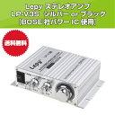 【注文殺到】【LEPY LP-V3S】POWER IC TA8254使用 小型ステレオアンプ ブラック シルバー 並行輸入品 アンプ【送料無料】 ACアダプター...