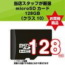 当店セレクト 【microSD 128gb クラス10 (Class10)】microSDカード 128GB micro SD 128 マイクロSDカード マイクロ microSD 128gb 【メー