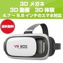 【あす楽】 VRゴーグル 3Dメガネ 3D動画 VR VR動画 ヴァーチャルリアリティ ホワイト 【送料無料】 3D VRゴーグル 【大人気】