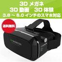 【あす楽】【大人気】VRゴーグル 3Dメガネ 3D動画 VR VR動画 ヴァーチャルリアリティ ブラック 黒 【送料無料】 3D VRゴーグル VR