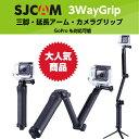 Smaly【あす楽】高品質 SJCAM GoPro対応アクセサり 3Way Grip 調節可能 自撮りスティック 防水デザイン Gopro xiaoyi SJCAMなどのカメラ対応 三脚 自撮り棒 SJ アクセサリー ゴープロ
