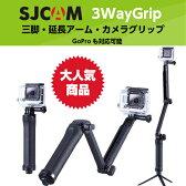 【あす楽】SJCAM GoPro対応アクセサり 3Way Grip 調節可能 自撮りスティック 防水デザイン Gopro xiaoyi SJCAMなどのカメラ対応 三脚 自撮り棒 SJ アクセサリー ゴープロ GoPro HERO4,HERO3,HERO3+,HERO2 SJ4000wif,SJ5000, SJ5000wifi,SJ5000Plus,