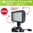 【送料無料】LED 照明ライト ビデオライト 160 球 撮影用 照明 Canon、Nikon、Sigma Olympus、Pentaxなどのカメラ&ビデオカメラに対応