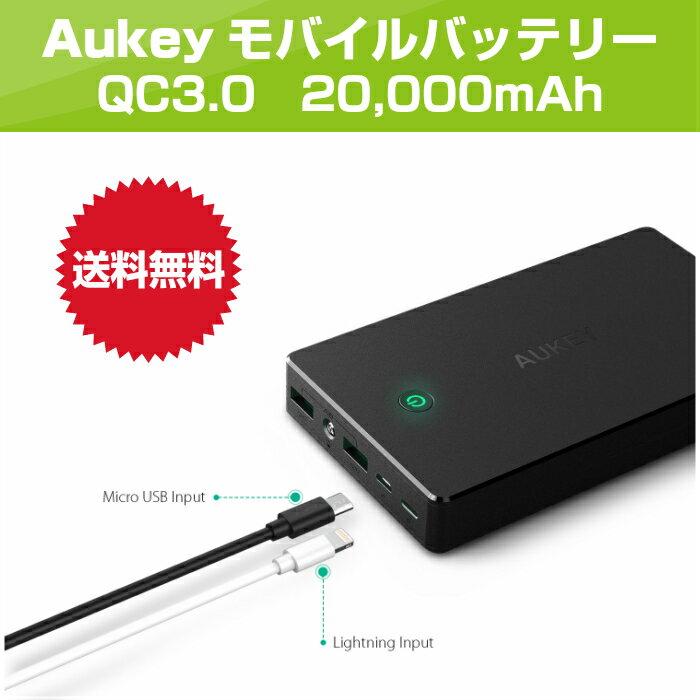Aukey モバイルバッテリー 20000mAh