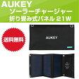 【あす楽】Aukey ソーラーパネル 21W 2USBポート ソーラーチャージャー 折り畳み 式 iPhone 6 iPad Air2 Xperia Z5 Galaxy S7 Android スマホ スマートフォン タブレット モバイルバッテリー 対応 ソーラー充電器 アウトドア用品