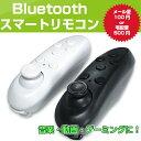 【白予約】Bluetooth ワイヤレス万能リモコン スマートフォン VR 3D PC ゲーム