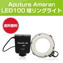 【あす楽】Aputure Amaran LED 撮影照明 100球 リングライト HC100 Canon デジタル一眼レフカメラ対応 オートマクロストロボ ビデオライト 送料無料 ポートレートや商品撮影に 撮影照明器具 マクロリングライト 常時点灯 キャノン 送料無料