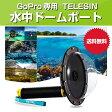 【あす楽】TELESIN 水中 ドーム ドームポート GoPro専用 Hero 4 / 3+ / 3 アクセサリ アクションカメラ ダイビング ドームカバー グリップセット 防水カバー ゴープロ 自撮り棒 ゴープロ アクセサリー hero4