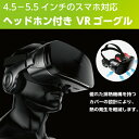 【リモコン付き】Smaly【スマリー】 VRヘッドセット ヘッドフォン 付き VRゴーグル 3Dメガネ 3D 動画 VR VR動画 ヴァーチャルリアリティ VRヘッドセット 内蔵高音質ヘッドホン付 VRメガネ iPhone android iPhone7