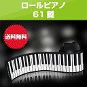【あす楽】 ロール ピアノ 61鍵 知育玩具 ロールアップキーボード 5歳 6歳 ロールアップピアノ 61 鍵盤 電子ピアノ 電…
