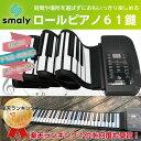 【あす楽】Smaly ロール ピアノ 61鍵 知育玩具 ロー...
