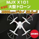 【あす楽】 MJX X101 ドローン 大型 空撮 FPV 3D WIFI ホワイト ドローン ラジコン クリスマス 誕生日 プレゼント MJX カメラ カメラ付き 大人気 3D飛行 カメラ付き スマホ 日本語説明書あり 上級者向け