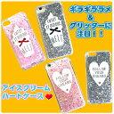 【即納】【メール便100円】iphone7ケース iPhone ケース アイス アイスクリーム ハート グリッター ケース スマホケース カバー キラキラ かわいい おしゃれ ホログラム iphone 6 6s 6plus 7 7plus 韓国 iphoneケース おしゃれ 海外 おもしろ