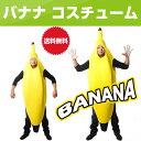 【あす楽】バナナの着ぐるみ おもしろ コスプレ 着ぐるみ イ...