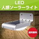 【あす楽】LED 24灯 LED ソーラー 人感 ライト ア...