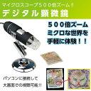 【1月下旬入荷予定】500倍 ズーム デジタル 顕微鏡 ミク...
