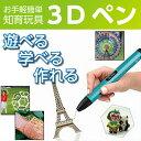 【あす楽】3Dペン 知育玩具 手書きで立体作品やおもちゃが作れる3Dペン(ペン型/3Dプリンター/フィラメント/ABS/PLA/作品/おもちゃ/プレゼント)3Dプリンターペン ドリーム 3D アートペン 自由研究