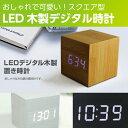【あす楽】時計 LED デジタル 木目調 置時計 スクエア クロック 目覚まし時計 寝室 アラーム クロック キューブ型 USB電源 電池 多機能 木目 デジタル時計 誕生日 インテリア プレゼント おしゃれ かわいい●