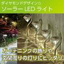 【あす楽】ガーデン ソーラー ライトLED ダイヤモンド型 4本セット ガーデンソーラーライト ソーラーガーデンライト ソーラーライト ガーデンライト 防犯 屋外 照明 外灯 LEDライト LED照明 LED【送料無料】【新商品】