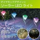 【あす楽】【4本セット】ガーデンソーラー ライト LED ダイヤモンド型 ガーデン ライト ソーラー...