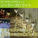 【あす楽&5月下旬予約】【4本セット】ガーデンソーラー ライト LED ダイヤモンド型