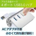 楽天mottainaiyaUSB3.0 USBハブ ハイスピード ハブ USBポート4個 高速USB 早い Mac Windows シルバー アルミ シンプル おしゃれ かっこいい【宅配便選択であす楽可能】【ゆうメール100円宅配便500円】【新商品】